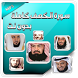 سورة الكهف كاملة - بدون نت by way to allah