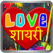 Love Shayari - प्यार शायरी, Create Love Art by AppDreams Media
