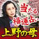 未来への希望を呼び覚ます◆当たる占い◆上野の母「福運傾斜占」 by concourse, Inc