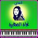 أغاني نجاة الصغيرة mp3 by dev ng