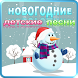 Новогодние детские песни by D-iTech apps