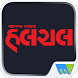 Mahanagar Calcutta Halchal by Magzter Inc.