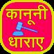 भारतीय कानूनी धाराएं by Two Power