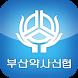 부산약사신협 MWOS by shinsung
