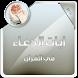 ايات الدعاء في القران الكريم by mohamed saeed