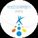 학생건강체력평가(PAPS) by 부산교육연구정보원