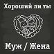 Тест: Какой ты муж / жена by Sunseeds Appos