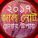 টাকা জাল কিনা চেনার উপায় by Bangla App Lab