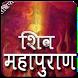 Shiv Mahapuran in Hindi - शिव पुराण कथा हिंदी में by UVAppzone