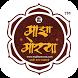 Majha Morya Aarti Sangrah