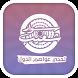 تحدي سوار شعيب - عواصم الدول by FrApps