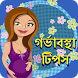 Pregnancy Tips In Bangla by Dishoom Dishoom