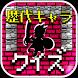 DQキャラクイズ&勇者診断forドラクエ by ace App Inc