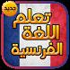 تعلم اللغة الفرنسية دون انترنت by DibDev