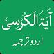 Ayatul Kursi in Urdu by Quran Reading