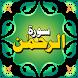 Surah Rehman by Minifiz App