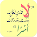 صور ايات قرآنية by mouna aly