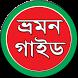 বাংলাদেশ ভ্রমন গাইড by bd-digital-apps