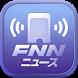 FNNニュース by Fuji TV-lab.