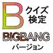 クイズ検定 BIGBANG バージョン by dreamland