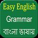 English Grammar in Bangla by CodeEver