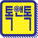 톡앤톡- 랜덤영상채팅, 랜덤화상채팅, 라이브캠, 고품격 만남어플 by MichaelGanslt2