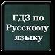 ГДЗ по русскому языку by slavianbuka