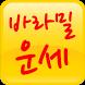 바라밀운세풀이 by (주)바라밀