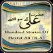 Hazrat Ali kay 100 kisay by glowingapps