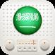 Radios Free Arabia Saudí AM FM by Radios Gratis Internet, Radio FM Online news music