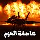 أخبار عاصفة الحزم by Abdulla Bamatraf