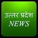 Uttar Pradesh News by App Jinnee