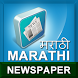 Marathi Newspapers - India by EST