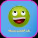 نكت محششين مضحكة 2015 by sfakanzi app