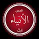 قصص الانبياء Prophets stories by talaini mohammed