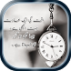 Urdu Status for Apps by Zinga Apps