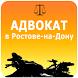 Адвокат в Ростове-на-Дону by Умилин Семен