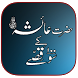 Hazrat Ayesha 100 Qisay by AppsVolt