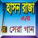 হাসন রাজার সেরা গান by Free Bangla Apps