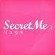 시크릿미 - secretme by POWERMObilE.kr