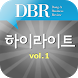 DBR Highlight Vol.1 by DUNET Inc.