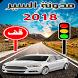 قانون السير بالمغرب 2018 by adamkoud