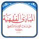Kitab Mabadi Fiqih Islam