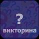 Викторина на русском by Jaguar Design Games