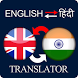 Hindi to English & English to Hindi Translator by Dictionary World11