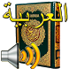 Quran Arabic by App para smartphone Android