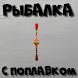 Рыбалка с поплавком by knigivasilisi