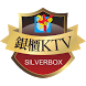 銀櫃KTV