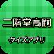 二階堂高嗣クイズ by 葵アプリ