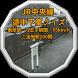 途中下車クイズ JR中央線 東京駅 - 八王子駅間:95km/h ご当地駅200問